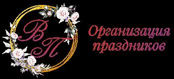 Vash-prazdnik.com — Организация праздников свадеб в Москве